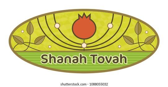 "Rosh hashanah decorative oval sign with ""Shanah Tovah"" text. Eps10"