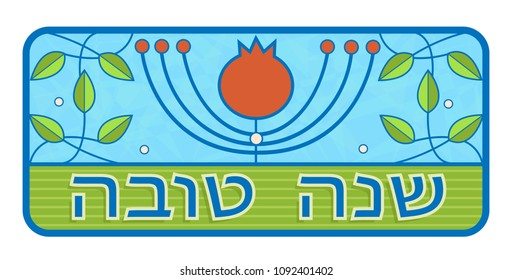 """Rosh Hashanah decorative sign with """"Shanah Tovah"""" text in Hebrew. Eps10"""