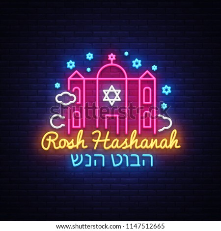 Rosh hashanah greeting card design templet stock vector royalty rosh hashanah greeting card design templet vector illustration neon banner happy jewish m4hsunfo
