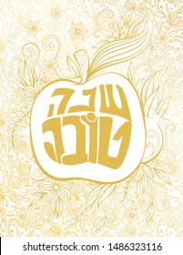 Rosh Hashanah greeting card. Rosh hashanah - Jewish New Year greeting cards design with golden apple. Greeting text in Hebrew have a good year. Hand drawn vector illustration.