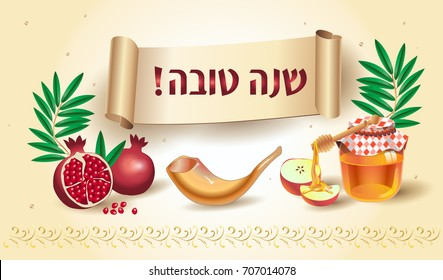 Jewish new year images stock photos vectors shutterstock rosh hashanah greeting card jewish new year text shana tova on m4hsunfo