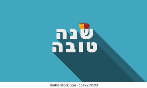 """Rosh Hashanah holiday greeting with red apple and honey jar icons and hebrew text """"Shana Tova"""" meaning """"Have a good year"""". flat design."""