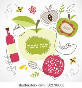 "rosh hashanah -jewish holiday . traditional symbols. ""Happy new year"" in hebrew"