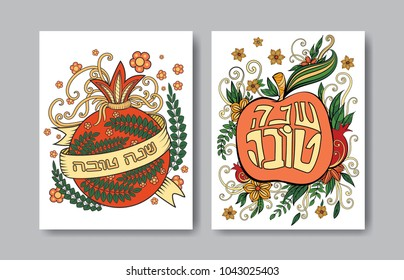 Rosh hashanah - Jewish New Year greeting cards design with apple and pomegranate. Greeting text in Hebrew have a good year. Hand drawn vector illustration.