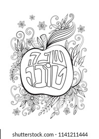 Rosh hashanah - Jewish New Year greeting coloring page with apple and pomegranate. Hebrew text Happy New Year. Black and white vector illustration.