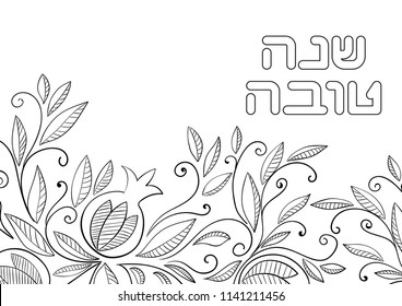 Rosh Hashanah Jewish New Year pomegranate background. Black and white linear vector illustration. Adult coloring page.
