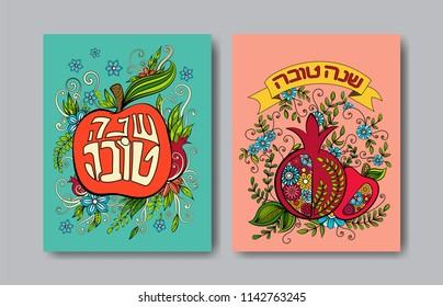 Rosh hashanah - Jewish New Year greeting card templates with apple and pomegranate. Hebrew text Happy New Year (Shanah Tovav). Hand drawn vector illustration.