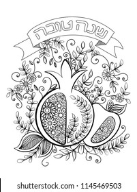 Rosh hashanah - Jewish New Year coloring page with apple and pomegranate. Hebrew text Happy New Year. Black and white vector illustration.