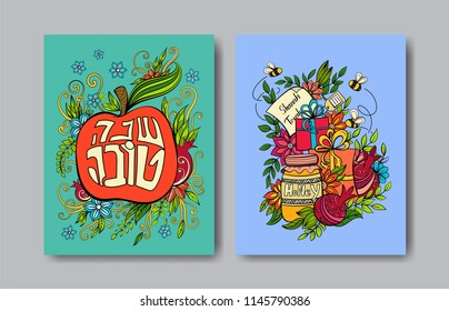 Rosh hashanah - Jewish New Year card templates with apple, pomegranate and gifts. Hebrew text Happy New Year (Shanah Tovav).Hand drawn vector illustration.