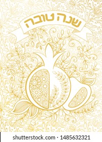 Rosh hashanah - Jewish New Year greeting cards design with golden pomegranate. Greeting text in Hebrew have a good year. Hand drawn vector illustration.