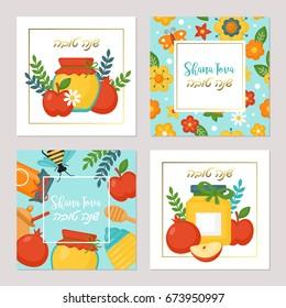Rosh hashanah jewish new year holiday greeting card design set