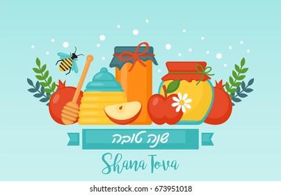 Rosh hashanah jewish new year holiday banner design