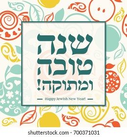 Rosh hashanah jewish new year holiday card or background. Template. Trendy flat style. Vector Illustration