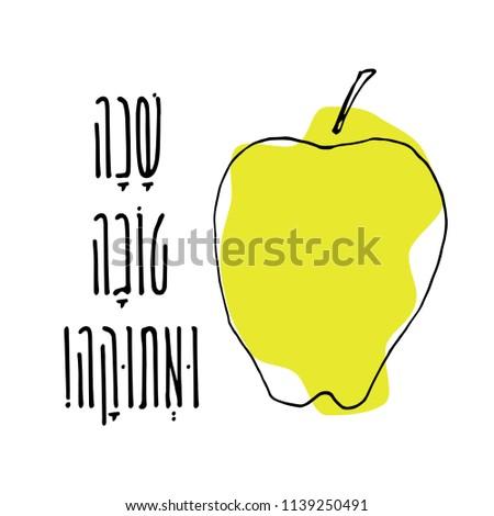 Rosh hashanah jewish new year greeting stock vector royalty free rosh hashanah jewish new year greeting invitation card and background of symbolic food m4hsunfo