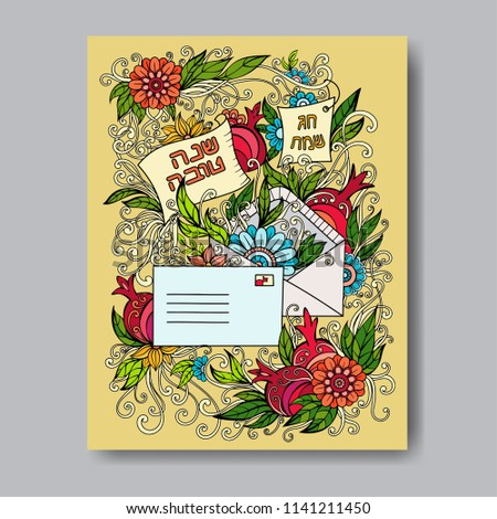 Rosh hashanah jewish new year card stock vector royalty free rosh hashanah jewish new year card template with pomegranates and greeting cards hebrew text m4hsunfo
