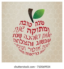 rosh Hashanah vector greeting card with 3D text best wishes :happiness, wellness, peace love on Hebrew in apple shape, good for postcards, posters, stickers. Jewish new year 5778 holiday shanah Tovah