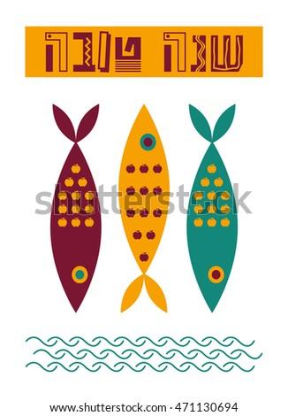 Rosh hashanah vector greeting card jewish stock vector royalty free rosh hashanah vector greeting card for jewish new year text shana tova m4hsunfo