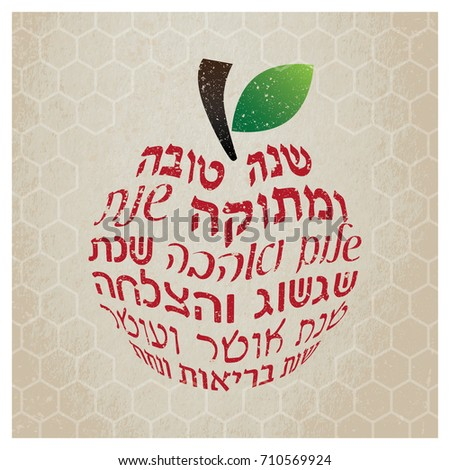 Rosh hashanah vector greeting card 3 d stock vector royalty free rosh hashanah vector greeting card with 3d text best wishes happiness wellness peace m4hsunfo