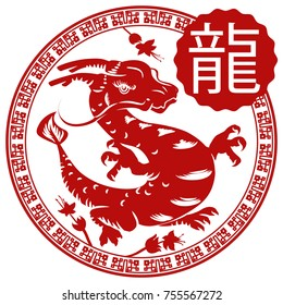 Round button in red and white colors with bleeding heart vine flowers and Chinese zodiac Dragon (written in Chinese calligraphy), representing the majestic, magnanimous and leadership personality.