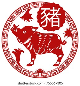 Round design with oriental frame with lily flowers and Chinese Zodiac Animal: Pig (written in Chinese calligraphy), representing the courageous, intelligent and quick-tempered personality.