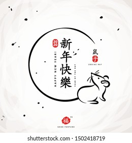 Round frame with hand drawn mouse in chinese calligraphy style. Vector illustration. Title translation Happy New Year, symbols in red stamp mean Rat and Zodiac sign Rat, hieroglyph Fu mean Good luck.