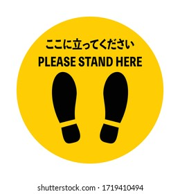 "Round shape ""Please Stand Here"" and Japanese ""ここに立ってください""  with shoe prints sign. Social Distancing Instruction Icon. Black and Yellow colour."