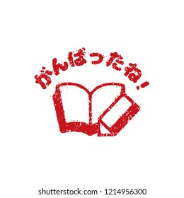 rubber stamp icon (for teachers using at school)  Japanese version / translation: I appreciate you.