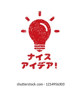 rubber stamp icon (for teachers using at school)  Japanese version / translation: good idea!