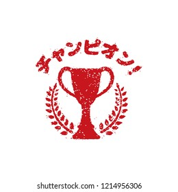 rubber stamp icon (for teachers using at school)  Japanese version / translation: Champion!