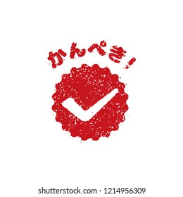 rubber stamp icon (for teachers using at school)  Japanese version / translation: Perfect!