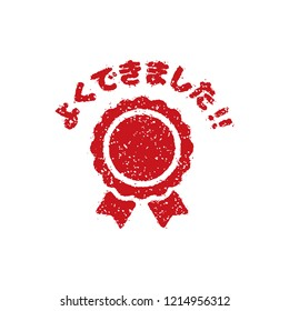 rubber stamp icon (for teachers using at school)  Japanese version / translation: Well done!!