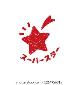 rubber stamp icon (for teachers using at school)  Japanese version / translation: Super star.
