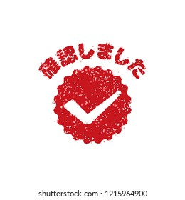 rubber stamp icon (for teachers using at school)  Japanese version / translation: I checked it.