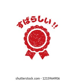 rubber stamp icon (for teachers using at school)  Japanese version / translation: Excellent!!