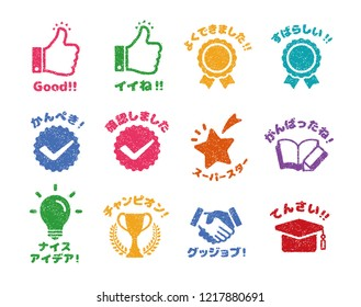 rubber stamp icon (for teachers using at school)  Japanese version / translation: Nice!!,Well done!!,Excellent!!,Perfect!,I checked.,Super star,Good job, Genius! etc.