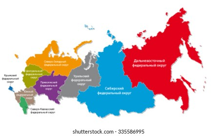 russia colorful federal district map in Russian language