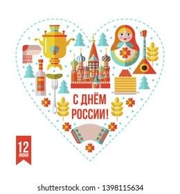 Russia day! June 12. Greeting card with the Day of Russia. Vector illustration.