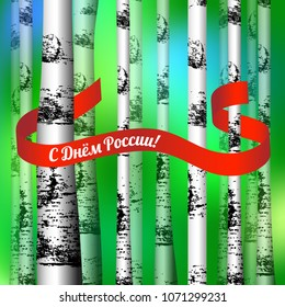 Russia Day. Official Russian holiday. 12 june. Green blurred background. Trunks of birches. The red ribbon is between them. Text in Russian - Russia Day.