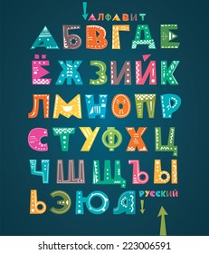 Russian alphabet. Cute font with hand drawn pattern