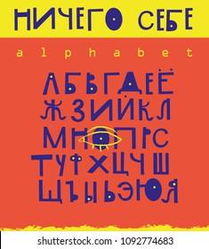 Russian Alphabet. Typography design.