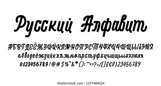 Russian alphabet - vector font, Cyrillic letters, numbers and signs