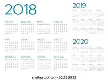 Russian Calendar 2018-2019-2020 vector text is outline version 10