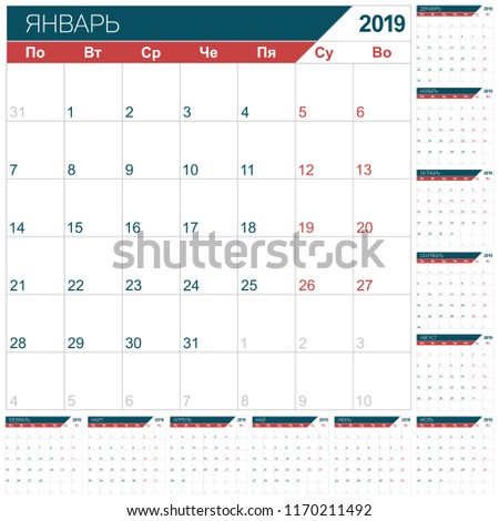 Russian Calendar Planner Year 2019 Week Stock Vector Royalty Free