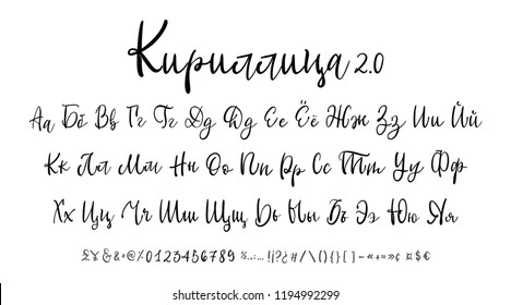 Russian calligraphic alphabet. Vector cyrillic alphabet. Contains lowercase and uppercase letters, numbers and special symbols.