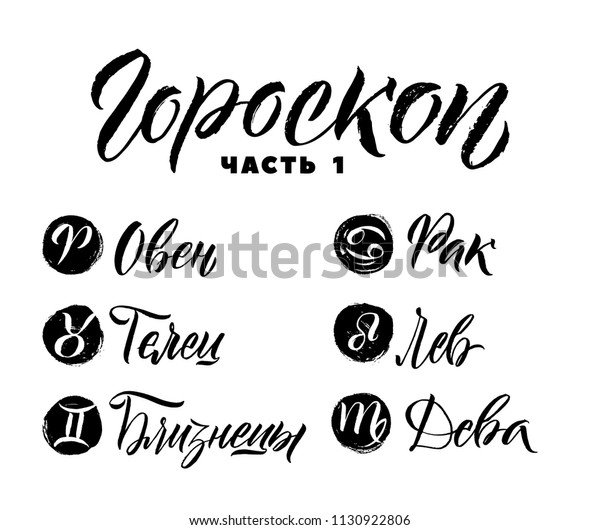 Russian Calligraphy Zodiac Signs Set Part Stock Vector (Royalty Free