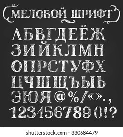 Russian chalk font on dark background. Cyrillic capital letters, numbers and special symbols.