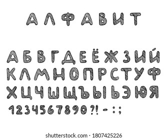 Russian Cyrillic alphabet, black outline with strokes on a white background. Hand drawn childish abc, vector illustration.
