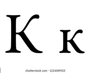 Russian Cyrillic Alphabet Letter K
