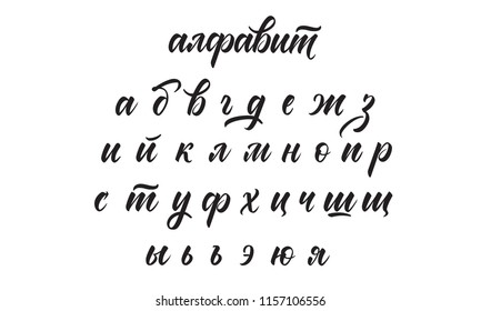 Russian Cyrillic alphabet of lowercase hand drawn letters isolated on white background
