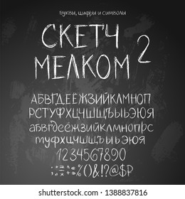 Russian cyrillic alphabet, title translated as Chalk sketch. Full set of letters, numbers and special symols. Rough cartoony style.